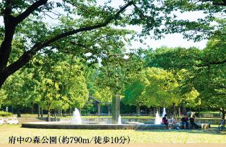 府中の森公園 約790m(徒歩10分)