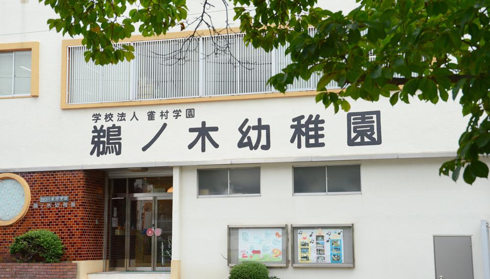 私立鵜ノ木幼稚園 約120m(徒歩2分)