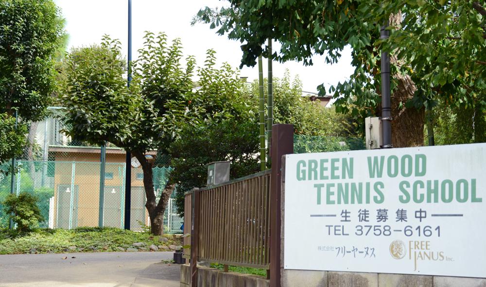 グリーンウッドテニススクール 約390m(徒歩5分)