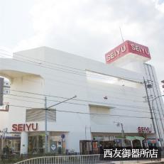 西友御器所店 約100m(徒歩2分)