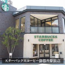 スターバックスコーヒー御器所駅前店 約530m(徒歩7分)
