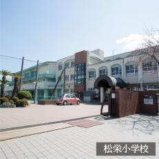 松栄小学校 約440m(徒歩6分)