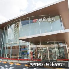 愛知銀行塩付通支店 約10m(徒歩1分)