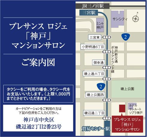 プレサンス ロジェ 神戸ポートアイランド:モデルルーム地図