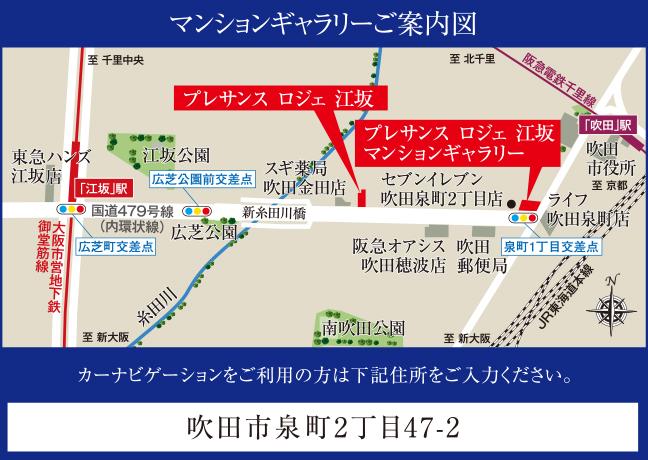 プレサンス ロジェ 江坂:モデルルーム地図