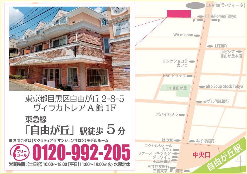 サクラティアラ武蔵小杉:モデルルーム地図