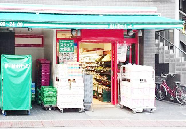 まいばすけっと新丸子東口店 約240m(徒歩3分)