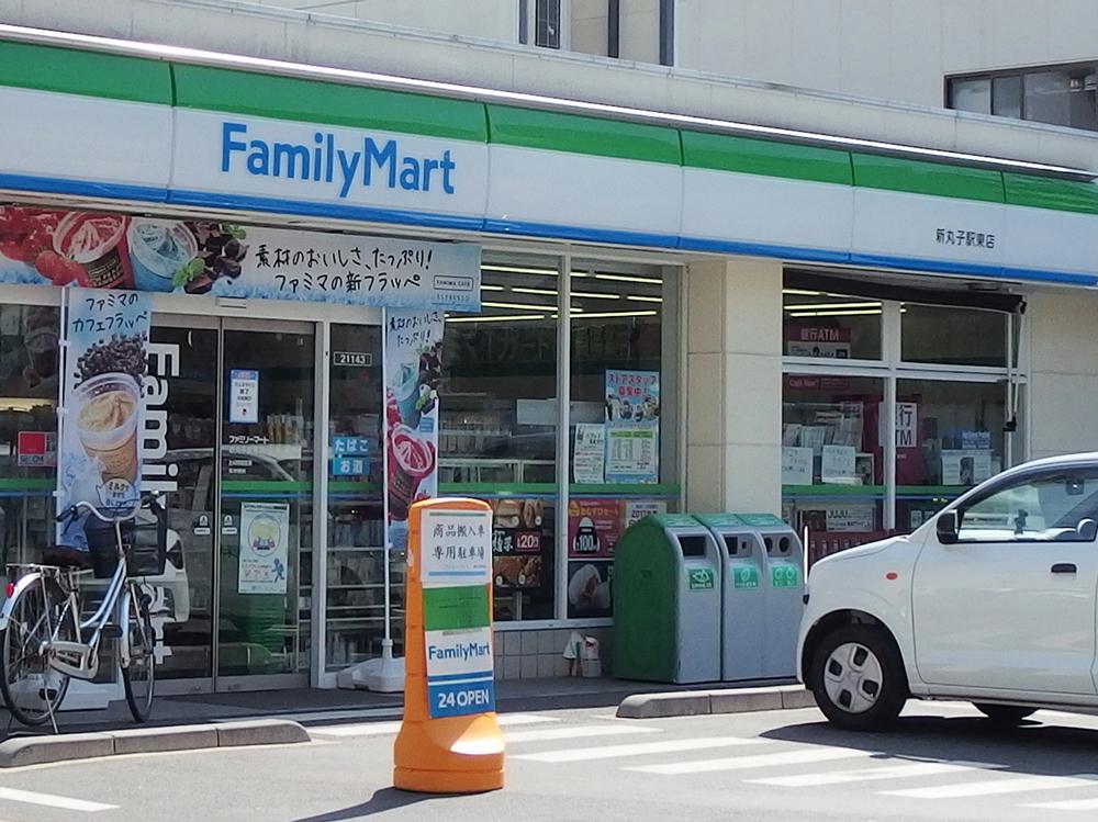 ファミリーマート 新丸子駅東店 約110m(徒歩2分)