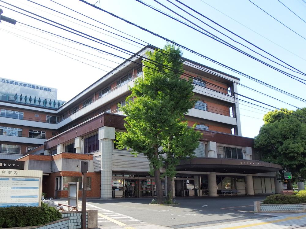 日本医科大学武蔵小杉病院 約510m(徒歩7分)