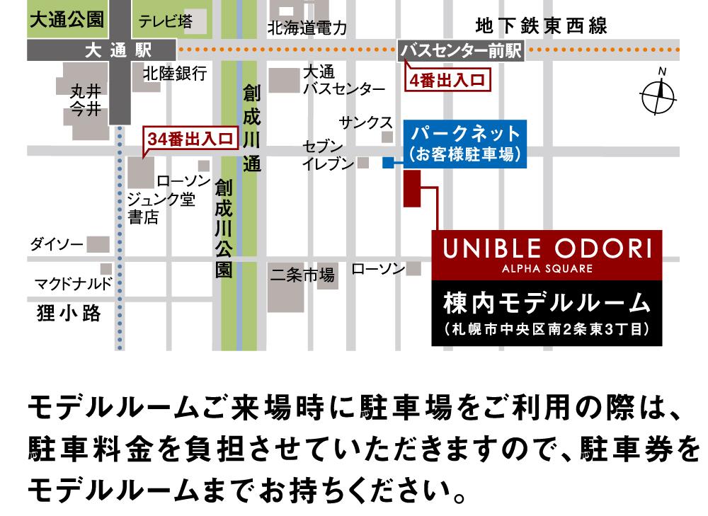 ユニーブル大通アルファスクエア:モデルルーム地図