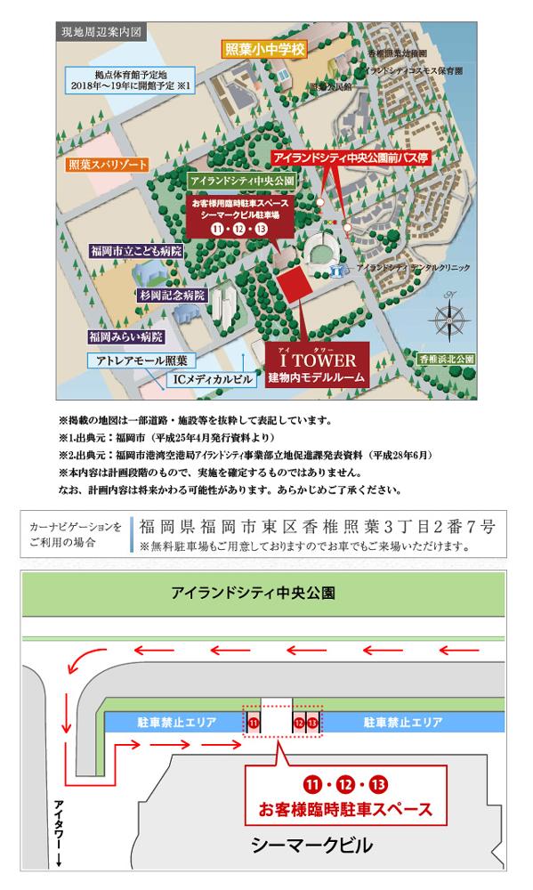 I TOWER(アイタワー):モデルルーム地図