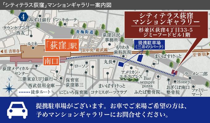 シティテラス荻窪:モデルルーム地図