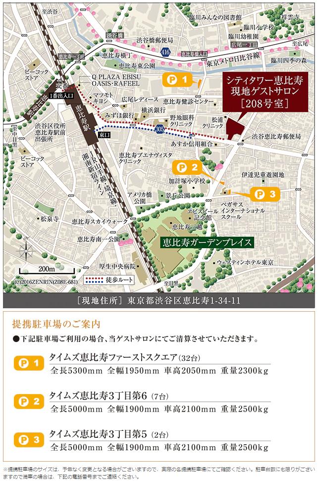 シティタワー恵比寿:モデルルーム地図