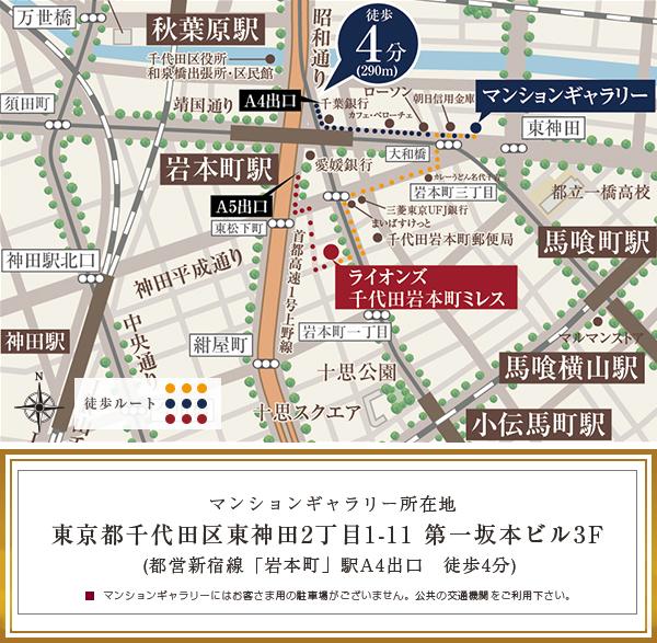 ライオンズ千代田岩本町ミレス:モデルルーム地図