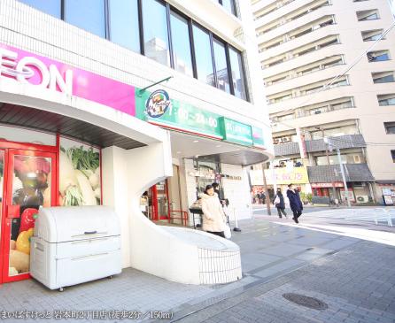 まいばすけっと岩本町2丁目店 約150m(徒歩2分)