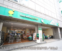 マルエツプチ小伝馬町駅前店 約490m(徒歩7分)