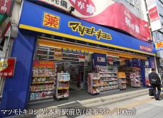 マツモトキヨシ岩本町駅前店 約400m(徒歩5分)