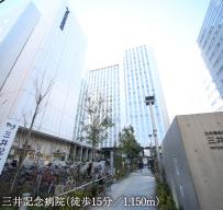 三井記念病院 約1,150m(徒歩15分)