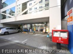 千代田岩本町郵便局 約150m(徒歩2分)