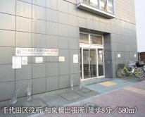 千代田区役所和泉橋出張所 約580m(徒歩8分)