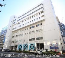 千代田区立スポーツセンター 約1,000m(徒歩13分)