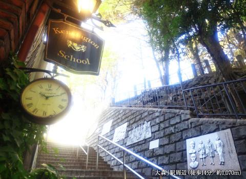「大森」駅周辺 約1,070m(徒歩14分)
