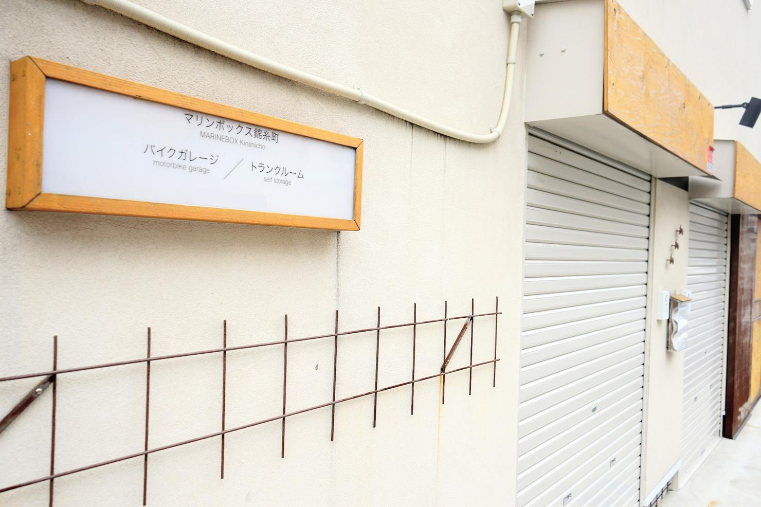錦糸町バイクガレージ/トランクルーム