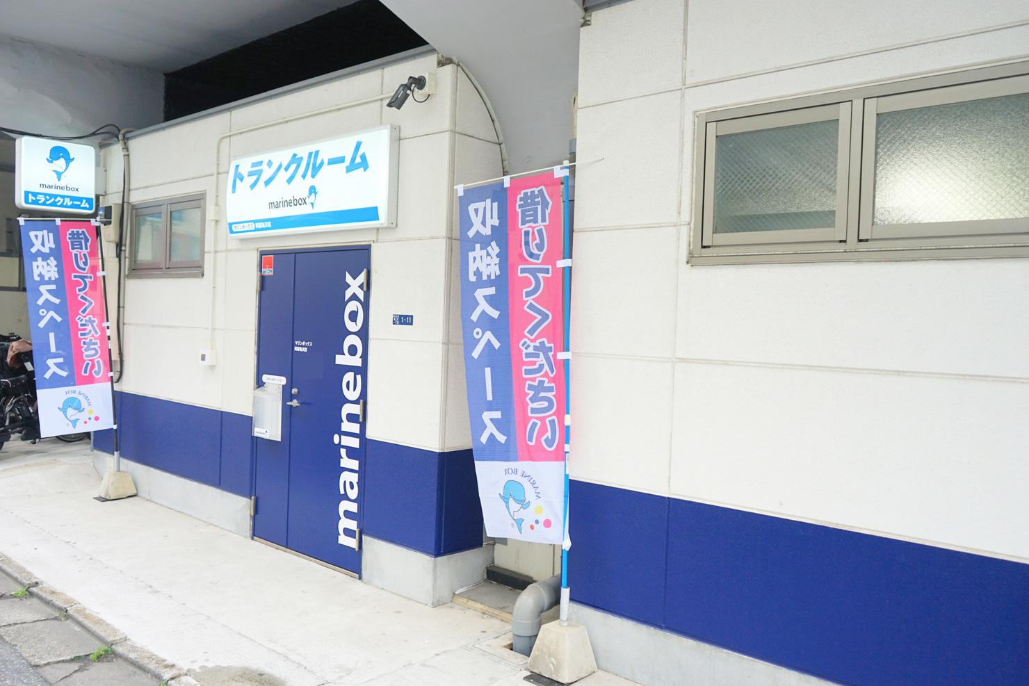両国亀沢トランクルーム