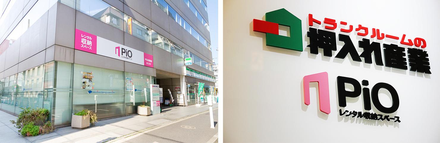 PiO水道橋店