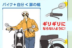 あなたの大切なバイク、安全に保管していますか?