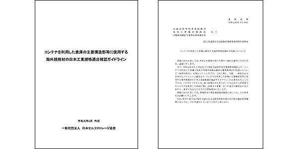 【JSSA】コンテナの海外規格材のJIS適合ガイドラインを発表