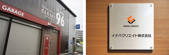 INABA96西保木間店(イナバボックス)