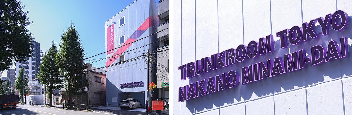 トランクルーム東京 中野南台店