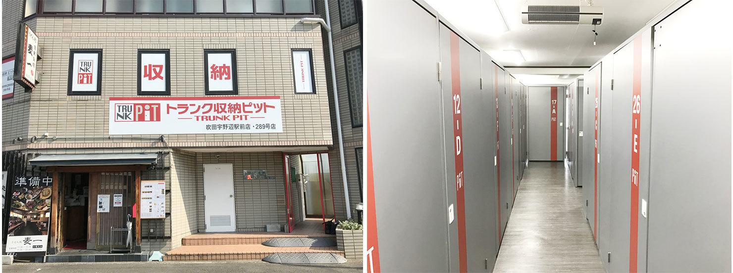 収納PIT 吹田宇野辺駅前店