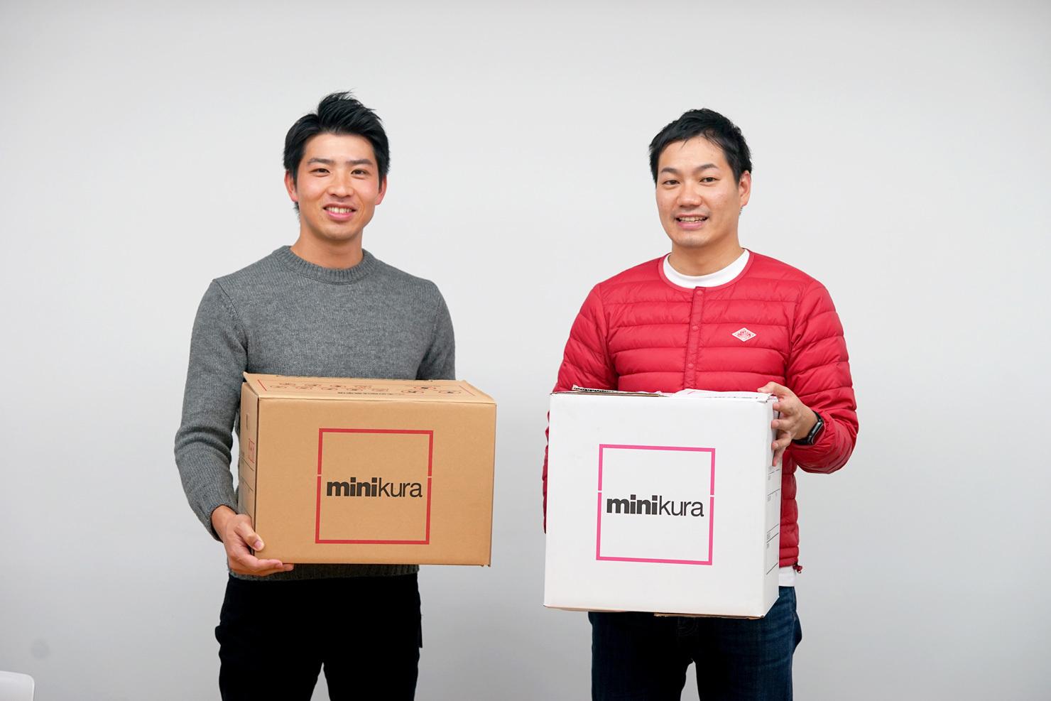 箱単位で預ける自分の倉庫、「minikura」