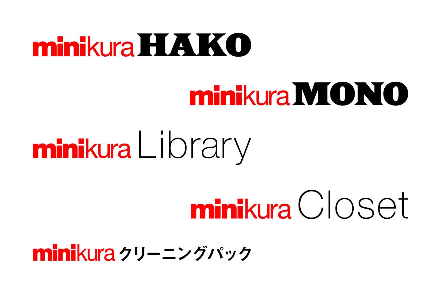 「minikura」ラインナップ