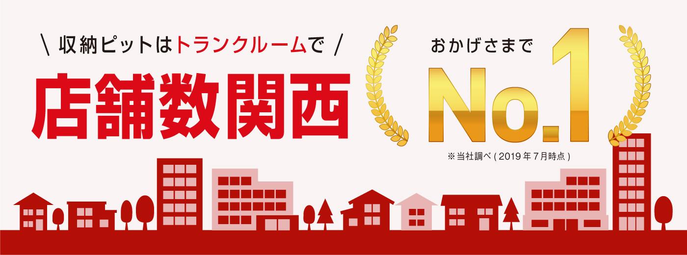 【株式会社アンビシャス】関西のトランクルーム市場の現状や注目エリアについて