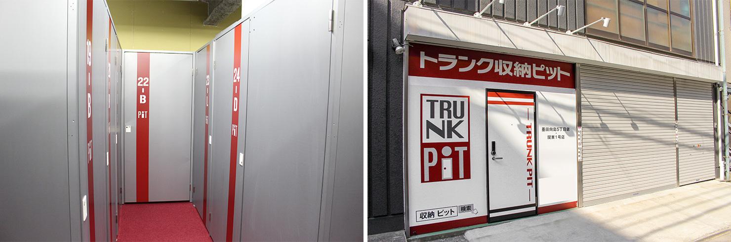 収納PIT 墨田向島5丁目店