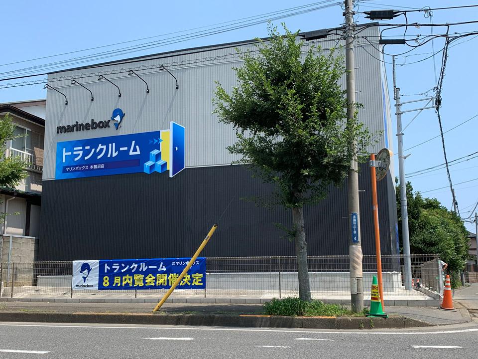 マリンボックス本鵠沼店