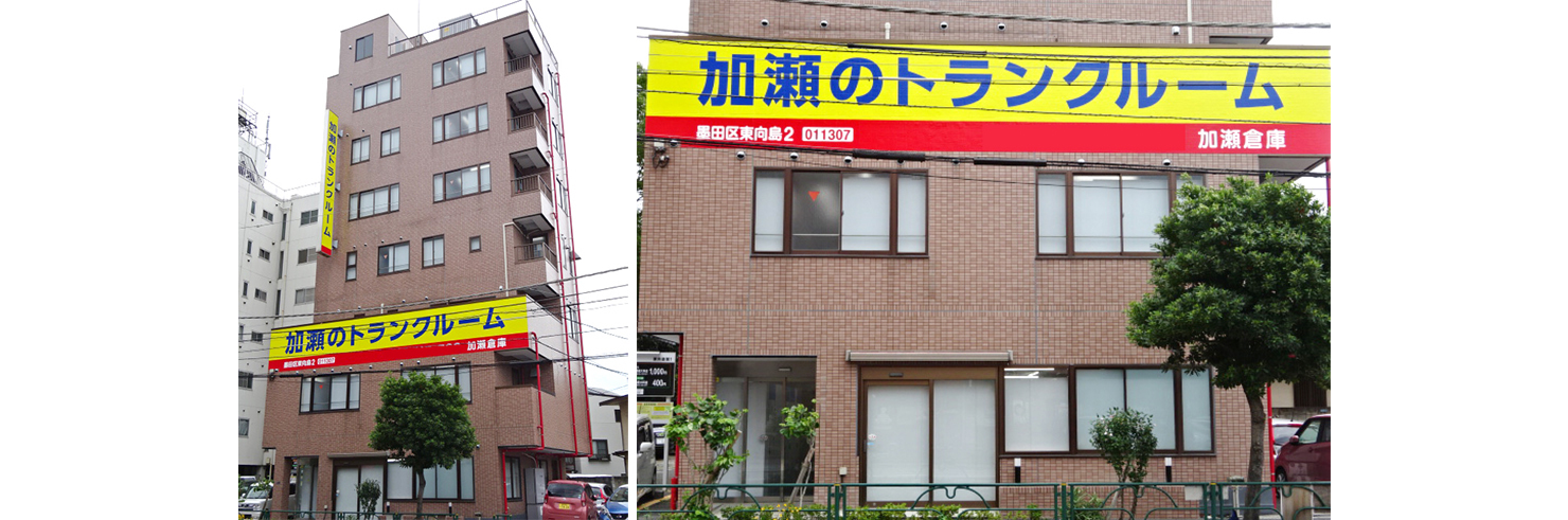 加瀬のトランクルーム墨田区東向島2