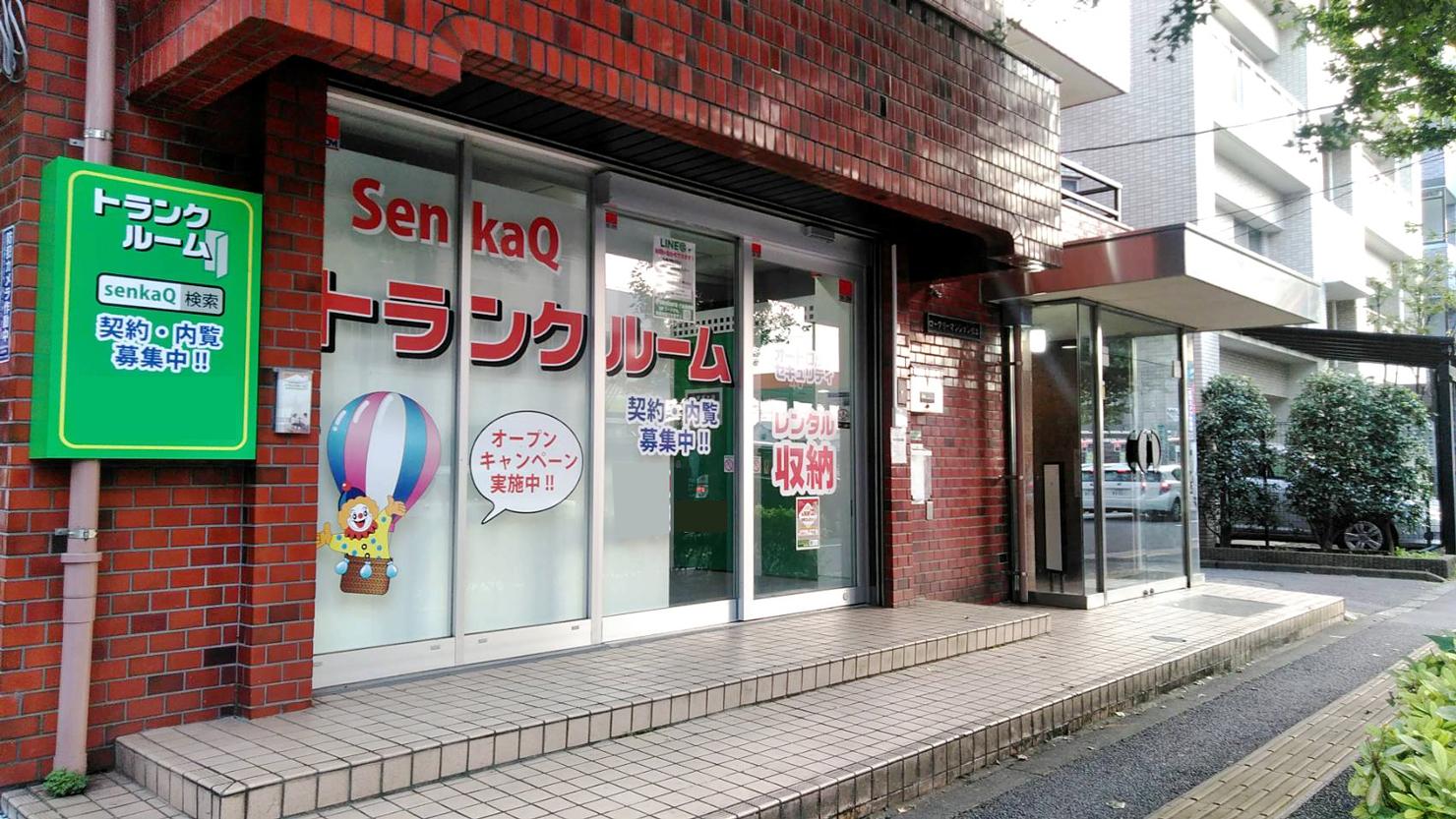 SenkaQトランクルーム井草店