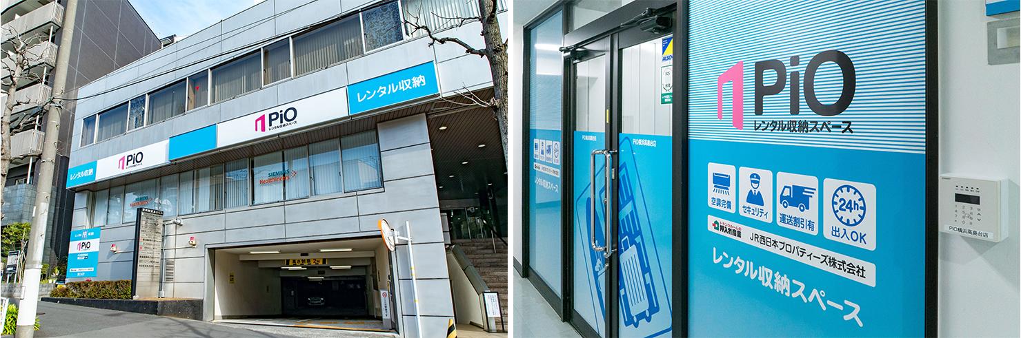 PiO横浜高島台店