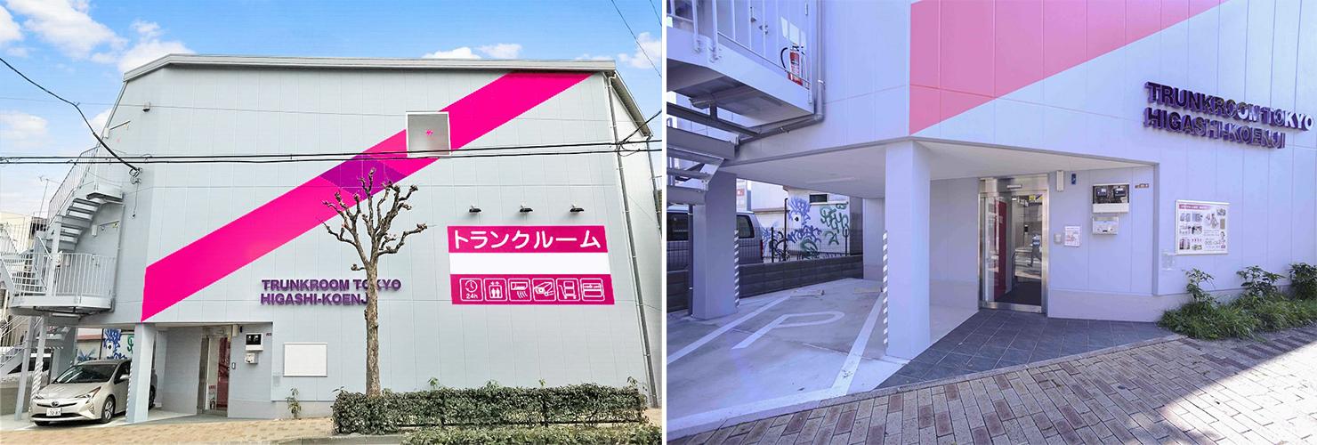 トランクルーム東京 東高円寺店