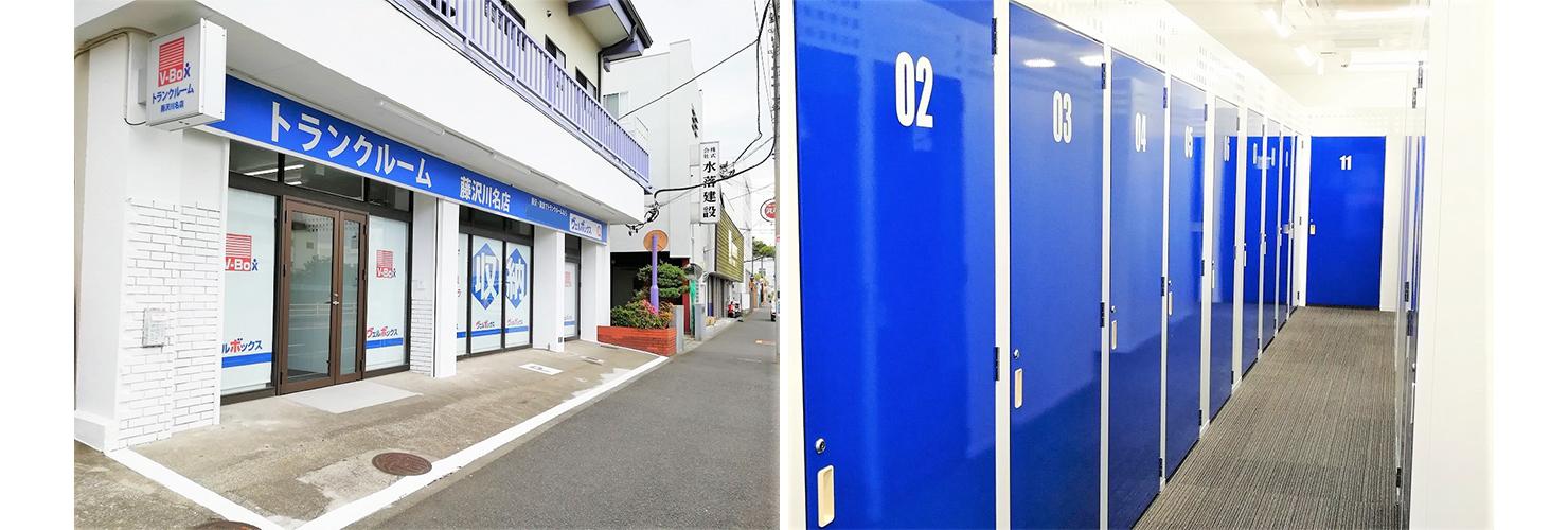 ヴェルボックス藤沢川名店