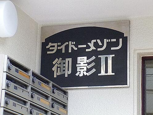 マンション(建物一部)-神戸市東灘区御影中町6丁目 その他
