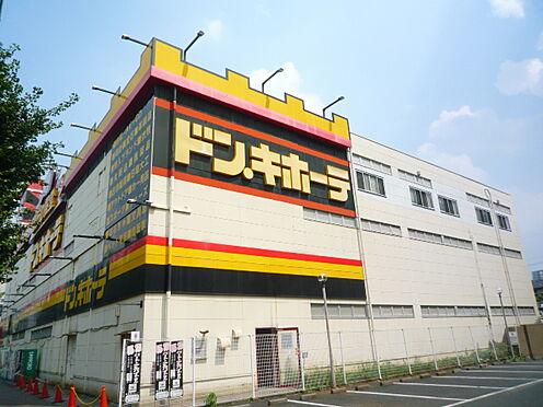 中古マンション-八王子市別所2丁目 ドン・キホーテ(562m)