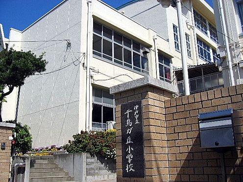 中古テラスハウス-神戸市垂水区上高丸3丁目 神戸市立千鳥が丘小学校