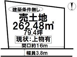 矢野町売土地
