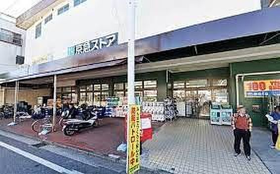 区分マンション-横浜市鶴見区尻手1丁目 meets.鶴見京急ストア店 徒歩7分。 510m