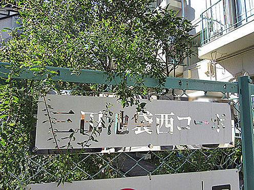 マンション(建物一部)-豊島区池袋2丁目 三田池袋西コーポ・ライズプランニング